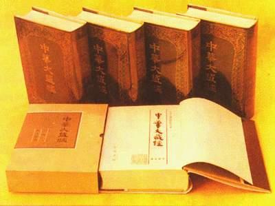 ChinaSutraBooks.jpg