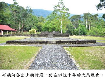 大马佛教二千年(下篇):吉打布秧河谷 我国考古界的佛教圣地